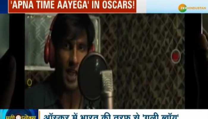 ऑस्कर में भारत की तरफ से 'गली ब्वॉय', रणवीर ने लिखा- 'अपना टाइम आएगा'