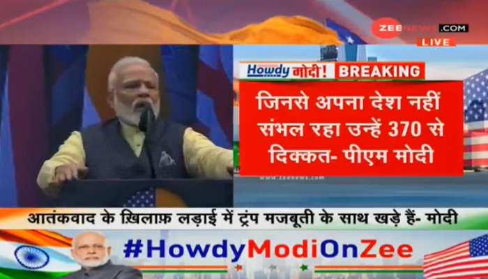 Howdy Modi: PM मोदी ने डोनाल्ड ट्रंप के सामने पाकिस्तान को जमकर लताड़ा, पढ़ें - 5 बातें