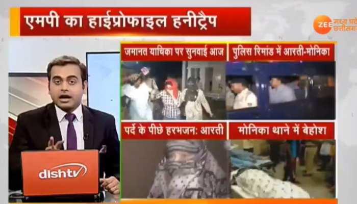 हनी ट्रैप मामला: BJP नेता का कमलनाथ सरकार पर बड़ा आरोप, कर रहे हैं CBI जांच की मांग