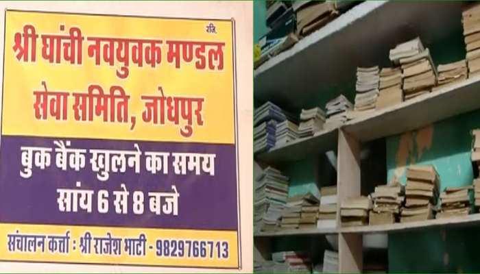 जोधपुर: घांची समाज की इस लाइब्रेरी की हो रही है सराहना, हजारों छात्रों को मिला लाभ