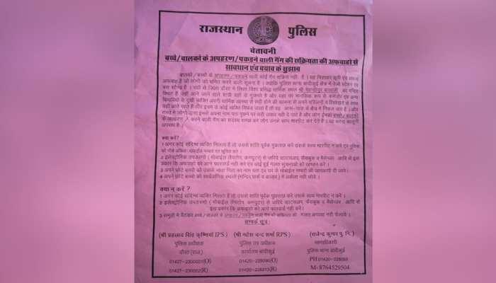 राजस्थान पुलिस सोशल मीडिया पर फेक मैसेज को लेकर हुई सख्त, होगी कड़ी कार्रवाई