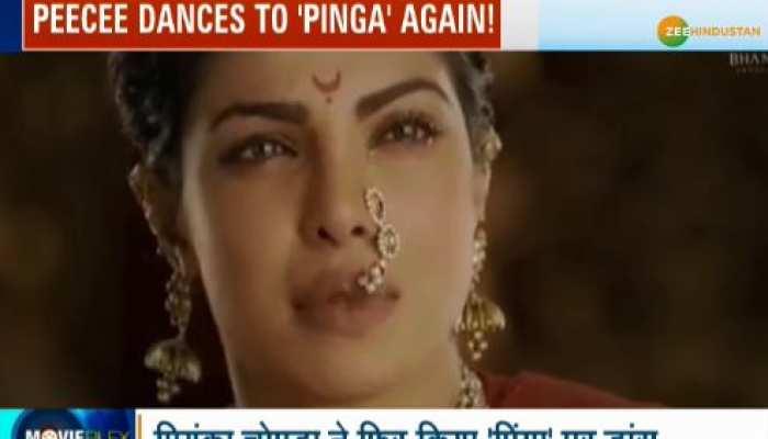 प्रियंका ने फिर किया 'पिंगा' पर डांस, दीपिका को छोड़ माधुरी के साथ थिरकाए कदम!