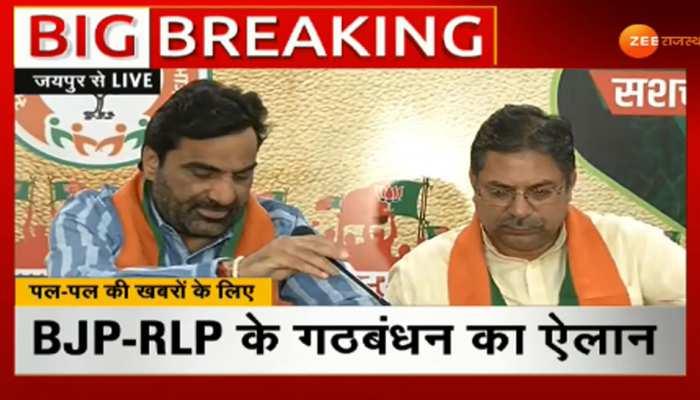 राजस्थान विधानसभा उप-चुनाव में बीजेपी ने किया गठबंधन का ऐलान, 1 सीट आरएलपी के खाते में