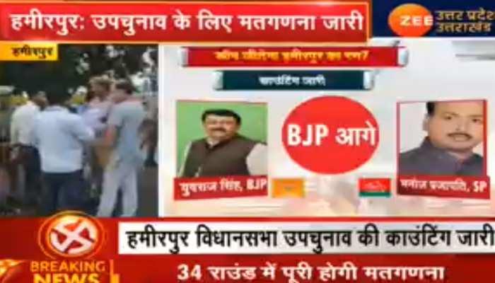 Hamirpur By-Election Results: फिर खिला कमल, BJP उम्मीदवार युवराज सिंह 17 हजार से ज्यादा वोटों से जीते