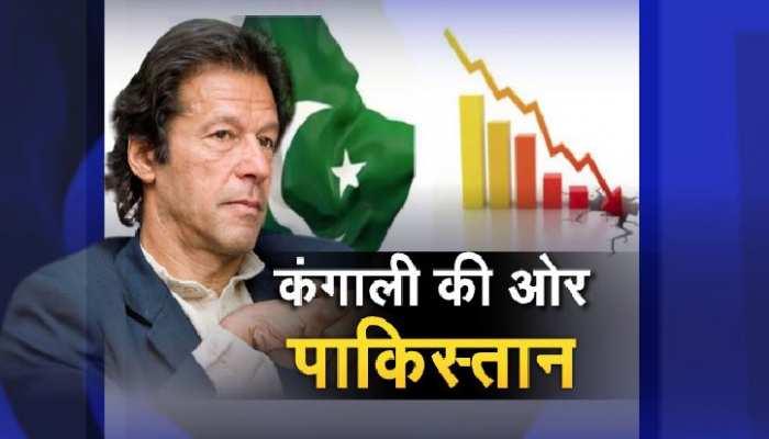 पाकिस्तान कंगाल की हालत और बदतर! 'महंगाई तोड़ेगी पाक आवाम की कमर'