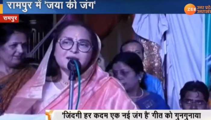 रामपुर: जब जयाप्रदा ने मंच से गुनगुनाया, 'जिंदगी हर कदम एक नई जंग है...', देखें VIDEO