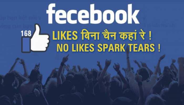 LIKES पर फेसबुक की तलवार! यहां पढ़ें- इस फैसले के पीछे की वजह
