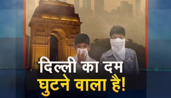 दिल्लीवालों को डराने वाले 'भविष्यवाणी', चंद घंटों में 'जहरीली हवा' देगी दस्तक!