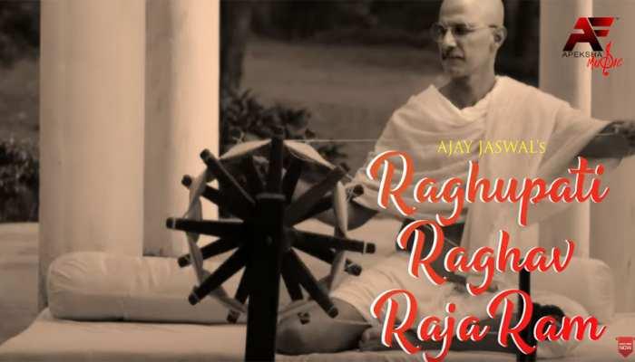 VIDEO: बापू की 150वीं जयंती पर 'रघुपति राघव राजा राम' का नया वीडियो लांच
