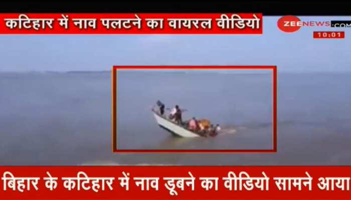 पश्चिम बंगाल: महानंदा नदी में 50 लोगों से भरी डूबी नाव, सामने आया हादसे का VIDEO