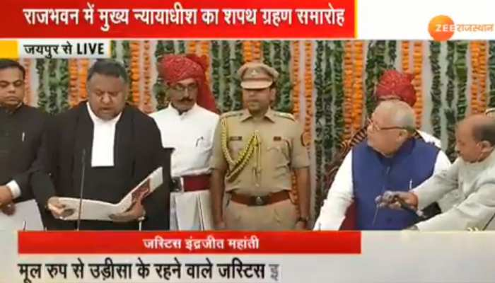 इंद्रजीत महांति को राजस्थान हाईकोर्ट के मुख्य न्यायाधीश की राज्यपाल ने दिलाई शपथ