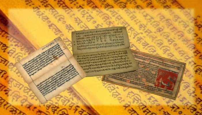 संस्कृत के छात्रों के लिए खुशखबरी, अब इस राज्य में मिलेगी 6 हजार रुपए तक की स्कॉलरशिप
