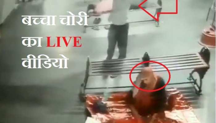 बच्चा चोरी का LIVE वीडियो देख आप भी रह जाएंगे दंग! CCTV में कैद हुई तस्वीर