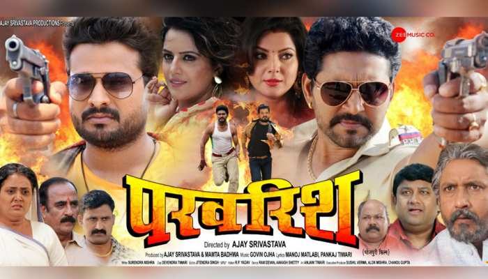 """भोजपुरी फिल्म """"परवरिश"""" का फर्स्ट लुक हुआ रिलीज, पुलिस की वर्दी में दिखे यश कुमार"""