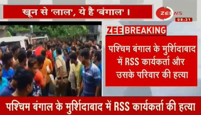 पश्चिम बंगाल: RSS कार्यकर्ता की गर्भवती पत्नी और बच्चे समेत की गई हत्या
