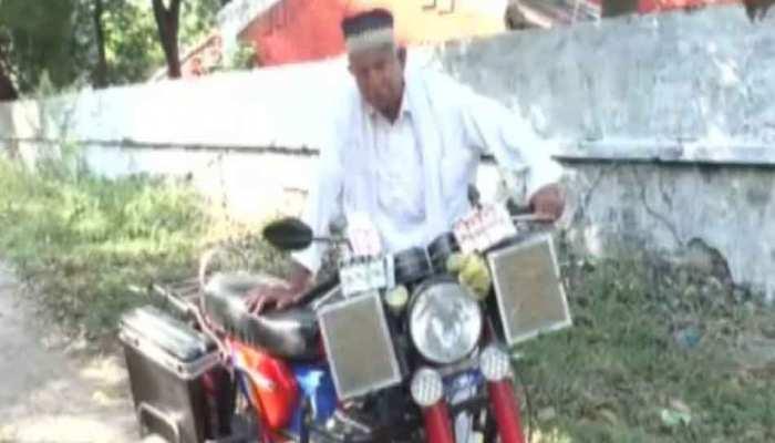 VIDEO: बरेली के बुजुर्ग ने बनाई ऐसी हाईटेक बाइक, जो एक इशारे पर देती है पैसे, सुनाती है म्यूजिक