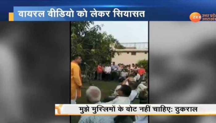 BJP विधायक बोले- 'मैं मुसलमानों का कोई काम नहीं करता और न ही मुझे उनके वोट चाहिए' पार्टी ने थमाया नोटिस