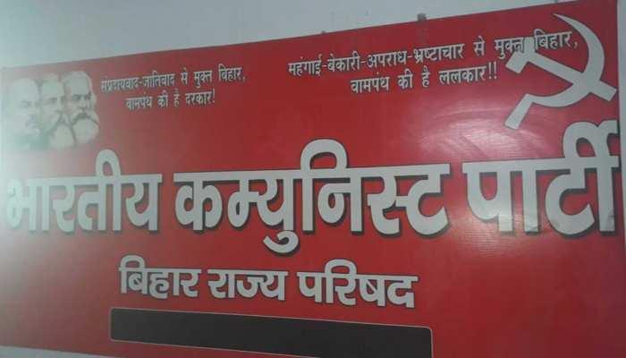 बिहार उपचुनाव में वाम दलों की टूटी एकता, दरौंदा में भाकपा-माले ने उतारे अपने प्रत्याशी