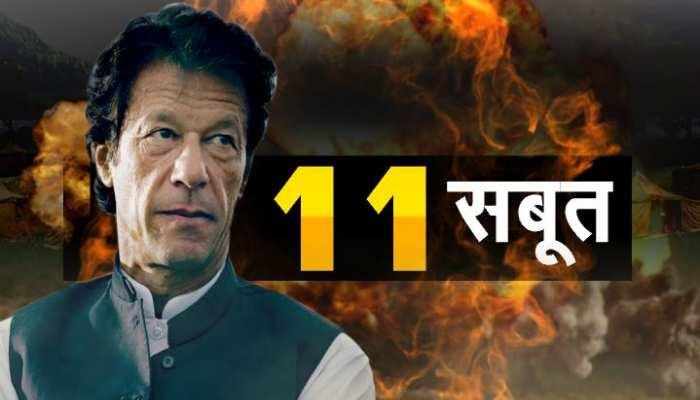 इस तरह 24 घंटे में 'बर्बाद' हो सकता है पाकिस्तान! यहां देखें- 11 सबूत