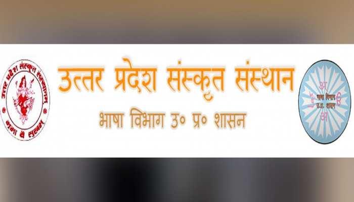 स्किल डेवलपमेंट के तहत यूपी संस्कृत संस्थान हर जिले में देगा कर्मकांड की ट्रेनिंग