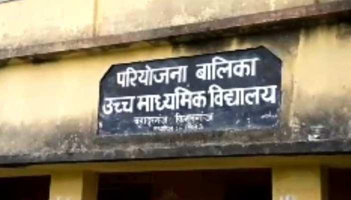 किशनगंज: छात्राओं ने प्रिंसिपल का किया भांडाफोड़, फीस के नाम पर कर रहा था अवैध वसूली