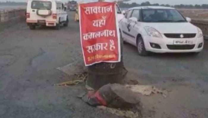 मध्य प्रदेशः BJYM ने सड़कों पर लगाए पोस्टर- 'सावधान! यहां कमलनाथ सरकार है'