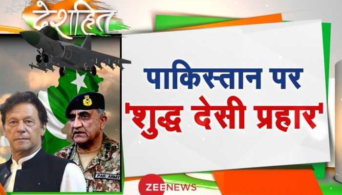 अबकी बार पाकिस्तान पर 'शुद्ध देसी प्रहार', देसी 'ब्रह्मास्त्र' से युद्ध में परास्त होगा PAK