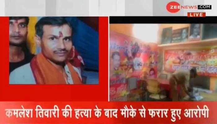 लखनऊ: हिंदू समाज पार्टी के नेता कमलेश तिवारी की गोली मारकर हत्या, आरोपी मौके से फरार