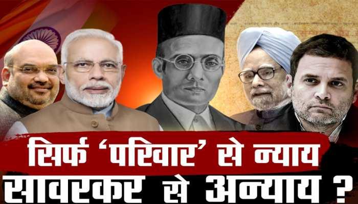 सावरकर के सम्मान पर कांग्रेस क्यों परेशान?  'राजनीतिक रुदाली' कब तक