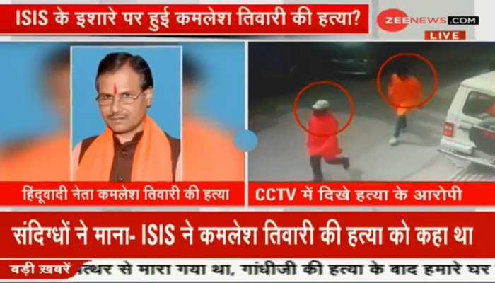 लखनऊ: कमलेश तिवारी हत्याकांड में बड़ा खुलासा, आतंकी संगठन ISIS पर हत्या का शक