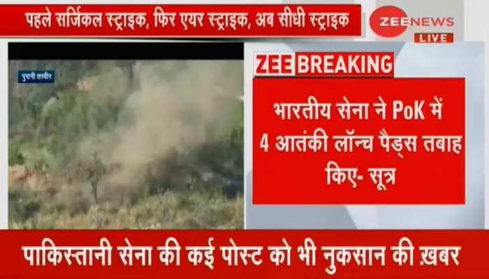 POK में भारतीय सेना के हमले में 4-5 पाकिस्तानी सैनिक ढेर, 4 आतंकी लॉन्चिंग पैड भी तबाह