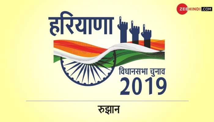 Haryana assembly elections 2019 Vote Counting