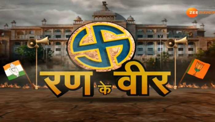 राजस्थान: उपचुनाव रिजल्ट के बाद कांग्रेस थपथपा रही है पीठ, BJP बता रही खुद की जीत