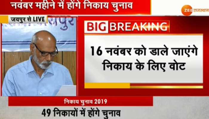 राजस्थान निकाय चुनाव की हुई घोषणा, 32 लाख मतदाता चुनेंगे शहरी सरकार