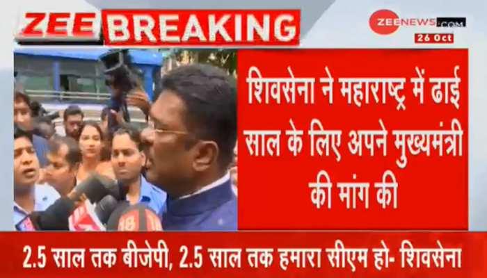 महाराष्ट्र: शिवसेना विधायक दल की बैठक में फैसला, '2.5-2.5 साल CM' का फॉर्मूला नहीं तो सरकार भी नहीं