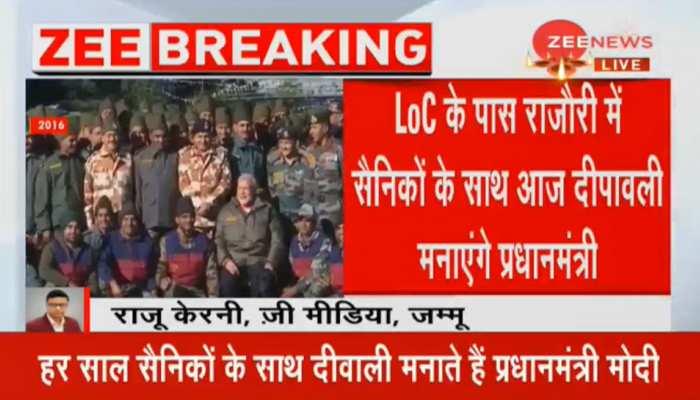 थोड़ी देर में LoC के पास राजौरी में सैनिकों के साथ दिवाली मनाएंगे पीएम नरेंद्र मोदी