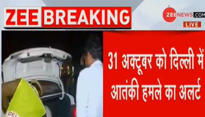 दिल्ली में 31 अक्टूबर को आतंकी हमले का अलर्ट, सरकारी बिल्डिंग को निशाना बना सकते हैं आतंकवादी