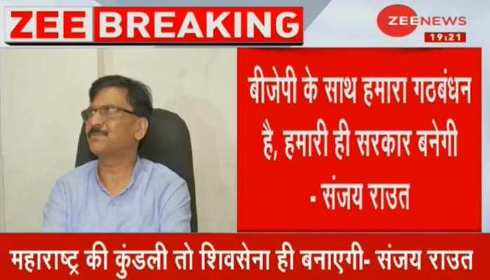 CM की कुर्सी के लिए खींचतान जारी, शिवसेना बोली- महाराष्ट्र की कुंडली हम बनाएंगे