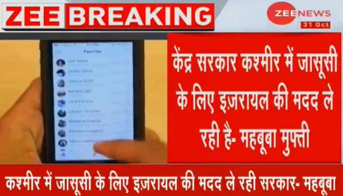 जासूसी मामले में केंद्र सरकार ने WhatsApp से कहा, 4 नवंबर तक दाखिल करें जवाब