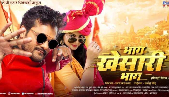 बिहार-झारखंड में रिलीज हुई खेसारीलाल यादव की भोजपुरी फिल्म 'भाग खेसारी भाग'