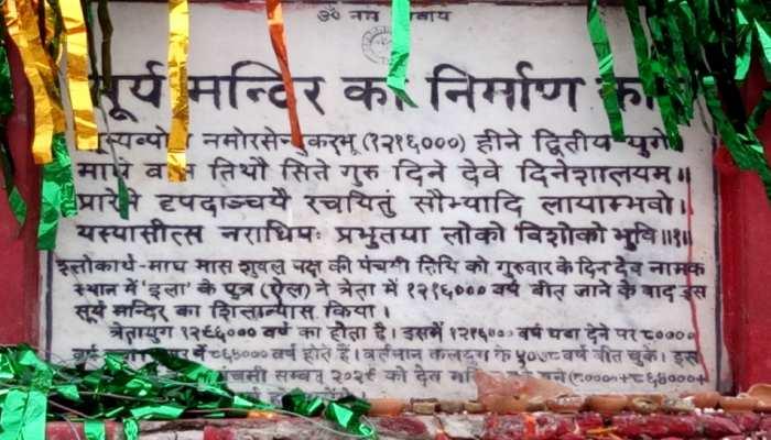बिहार: विश्वकर्मा ने की थी इस सूर्य मंदिर की स्थापना, छठ के दौरान होती है भारी भीड़