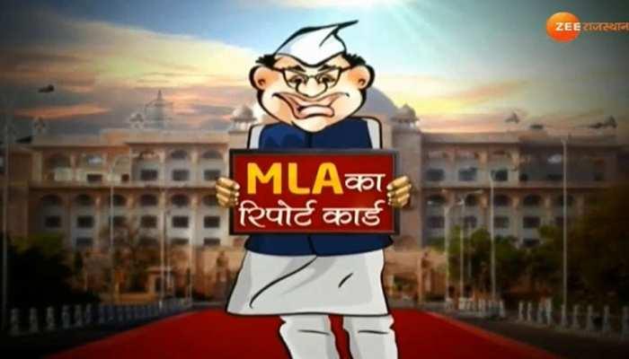 MLA का रिपोर्ट कार्ड: राजस्थान के इस विधानसभा सीट पर दोबारा जीतना सपने जैसा!