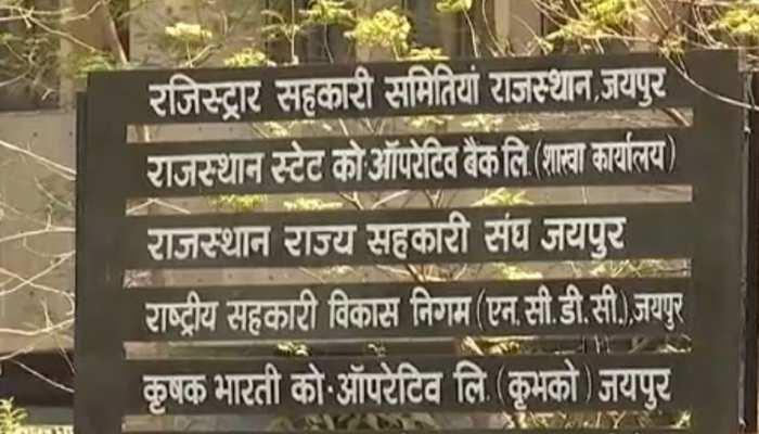जयपुर: क्रेडिट कोऑपरेटिव सोसायटीज की ठगी की शिकायतों का CM पोर्टल पर लगा अंबार