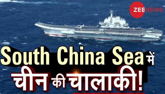 दक्षिण चीन सागर में चीन ने फिर दिखाई चालाकी! अब 'ड्रैगन' को जवाब देना जरूरी