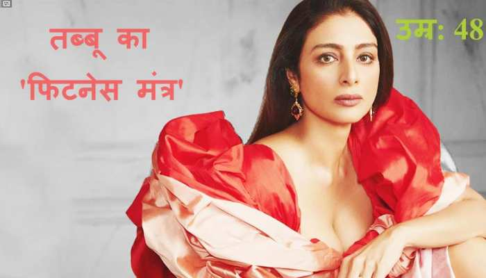 B'day Special: Tabu is still single, know fitness mantra of 48 year old actress
