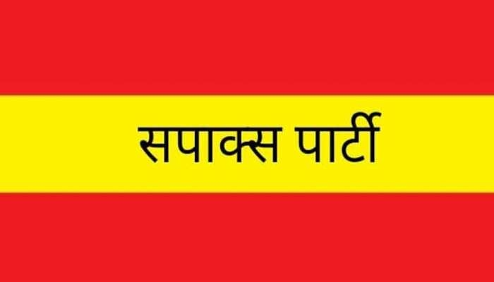 कमलनाथ सरकार की आरक्षण नीति के खिलाफ आज भोपाल में रैली करेगी सपाक्स पार्टी