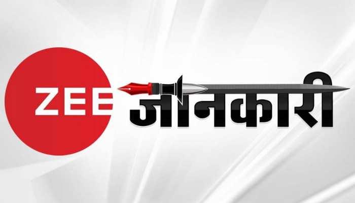 ZEE जानकारी: आपकी निजता में सेंधमारी का DNA टेस्ट, भारत के 40 करोड़ लोगों की सुरक्षा का विश्लेषण