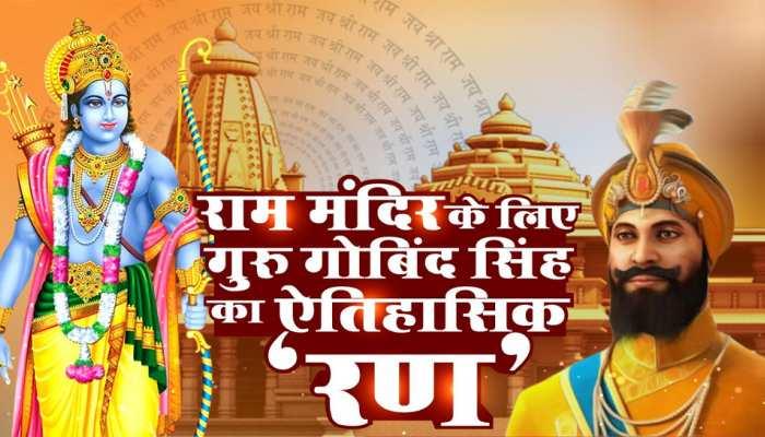 अयोध्या के लिए सिखों का 'पराक्रम अध्याय', मुगलों को धूल चटाकर जलाई थी राम की ज्योति