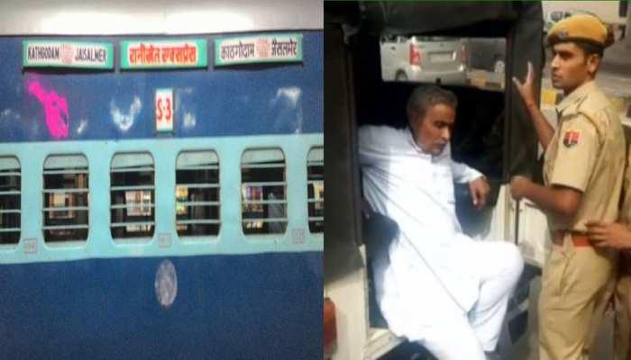 जयपुर जा रही रानीखेत एक्सप्रेस में युवतियों के साथ छेड़छाड़, यूपी BJP का नेता आरोपी