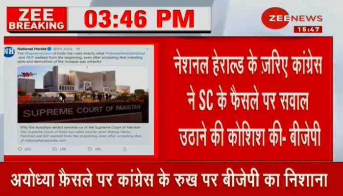 नेशनल हेराल्ड के जरिए कांग्रेस ने अयोध्या पर आए सुप्रीम कोर्ट के फैसले पर सवाल उठाए: BJP